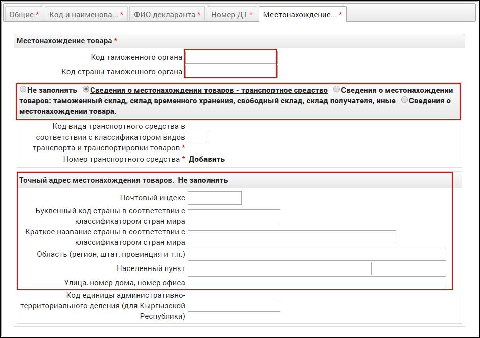 Главная поиск кода тн вэд тс по апу скачать программу.