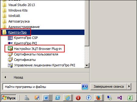 скачать программу сбис браузер